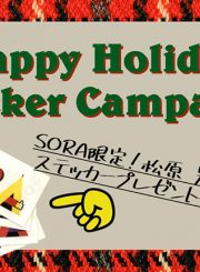 Vol. 72【EVENT】「Happy Holiday Sticker Campaign」