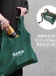 Vol. 82【TOPICS】SORAオリジナルエコバッグプレゼント