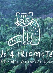 Vol. 84【TOPICS】KEEN Us 4 Iriomote