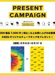 Vol. 98【CAMPAIGN】KEEN PRESENT CAMPAIGN