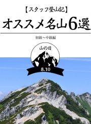 Vol. 97【TOPICS】スタッフ登山記 オススメ名山6選