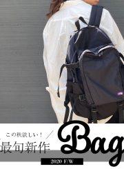 Vol. 101【TOPICS】この秋欲しい!最旬新作BAG