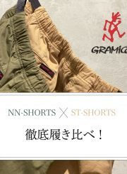Vol. 99【TOPICS】NN-SHORTS × ST-SHORTS 徹底履き比べ!