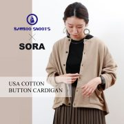 Vol. 106【SORA別注】BAMBOO SHOOTS USA COTTON BOTTON CARDIGAN