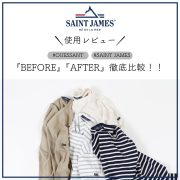 "Vol. 109【SAINTJAMES】""OUESSANT""使用レビュー『BEFORE』『AFTER』徹底比較!!"