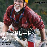 Vol. 114【patagonia】フェアトレード& Snap-T Styling