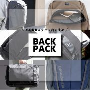 Vol. 133【TOPICS】SORAスタッフおすすめBACKPACK特集