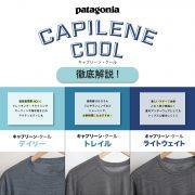 Vol. 139【TOPICS】パタゴニア《キャプリーン・クール》徹底解説!