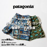 Vol. 141【2021年最新】パタゴニアバギーズショーツ・バギーズロング徹底データ完全版