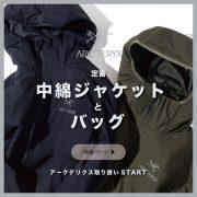 Vol. 160【TOPICS】-定番中綿ジャケットとバッグのご紹介